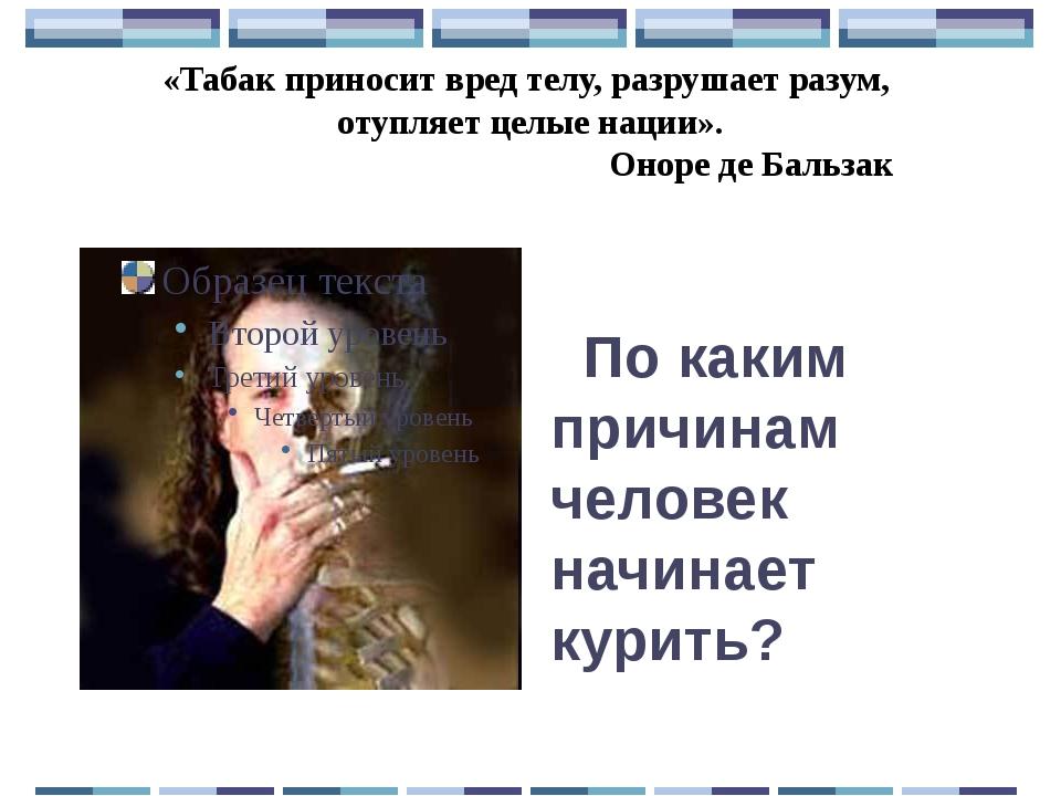 «Табак приносит вред телу, разрушает разум, отупляет целые нации». Оноре де Б...