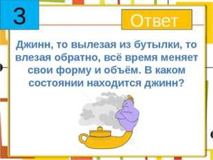 Туман – это одно из состояний воды. Какое: газообразное, жидкое или твердое?