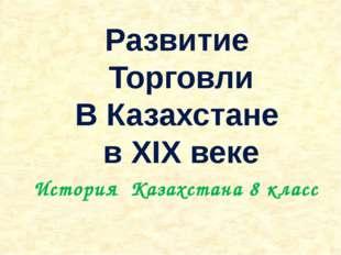 Развитие Торговли В Казахстане в XIX веке История Казахстана 8 класс