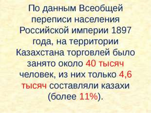 По данным Всеобщей переписи населения Российской империи 1897 года, на террит