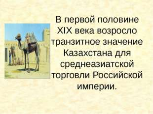 В первой половине XIX века возросло транзитное значение Казахстана для средне