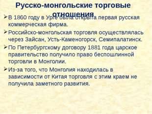 Русско-монгольские торговые отношения В 1860 году в Урге была открыта первая