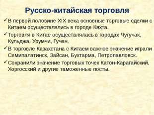 Русско-китайская торговля В первой половине XIX века основные торговые сделки