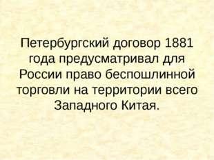 Петербургский договор 1881 года предусматривал для России право беспошлинной