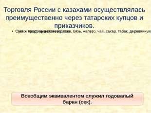 Торговля России с казахами осуществлялась преимущественно через татарских куп