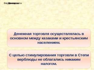Денежная торговля осуществлялась в основном между казаками и крестьянским нас