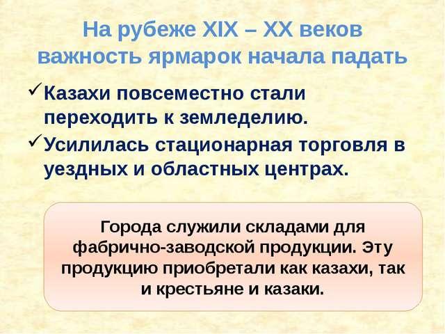 На рубеже XIX – XX веков важность ярмарок начала падать Казахи повсеместно ст...