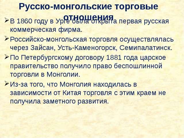 Русско-монгольские торговые отношения В 1860 году в Урге была открыта первая...