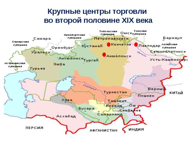 Крупные центры торговли во второй половине XIX века