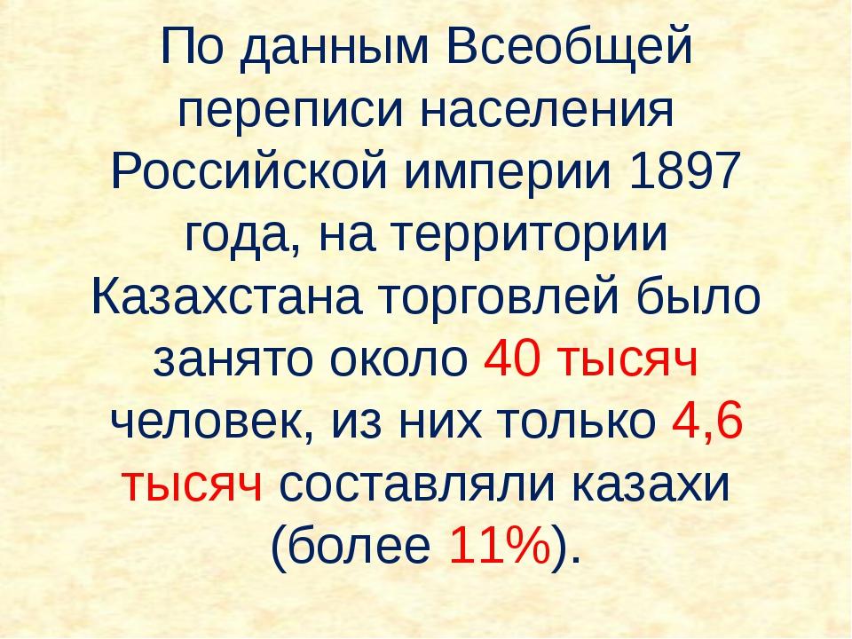 По данным Всеобщей переписи населения Российской империи 1897 года, на террит...