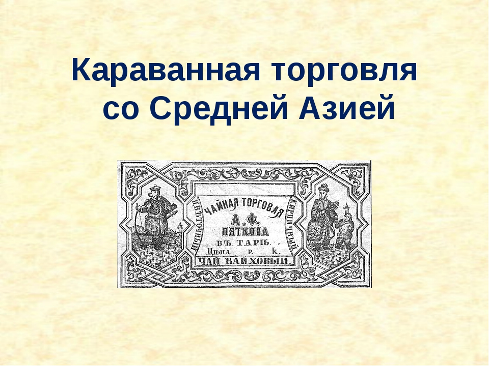 Караванная торговля со Средней Азией