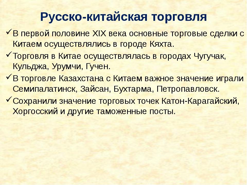 Русско-китайская торговля В первой половине XIX века основные торговые сделки...