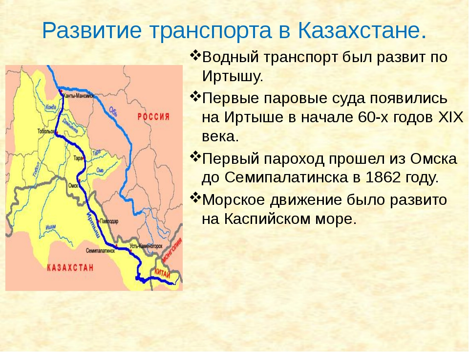 Развитие транспорта в Казахстане. Водный транспорт был развит по Иртышу. Перв...