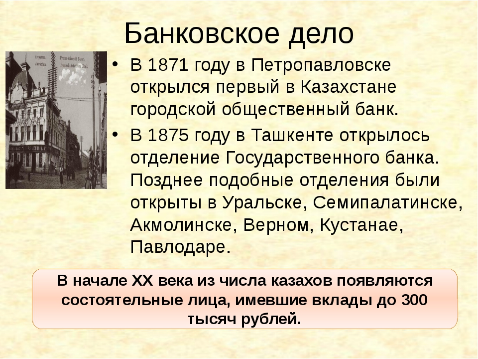 Банковское дело В 1871 году в Петропавловске открылся первый в Казахстане гор...