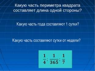 Какую часть периметра квадрата составляет длина одной стороны? Какую часть го