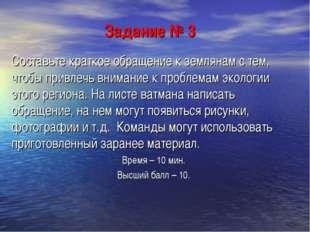 Задание № 3 Составьте краткое обращение к землянам с тем, чтобы привлечь вним
