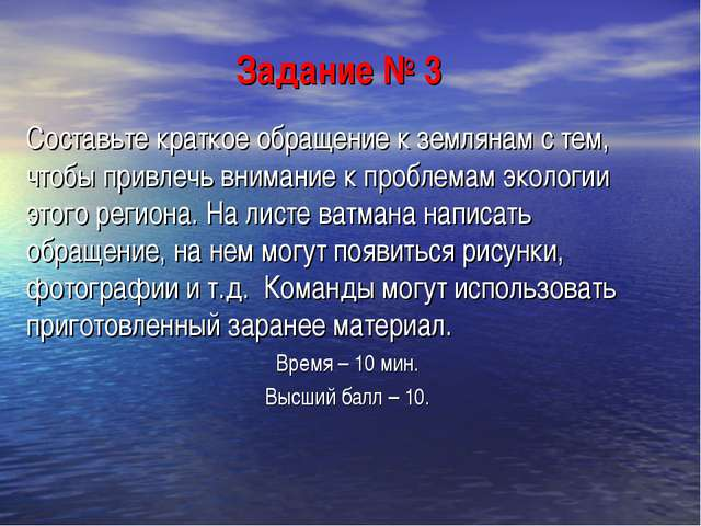 Задание № 3 Составьте краткое обращение к землянам с тем, чтобы привлечь вним...