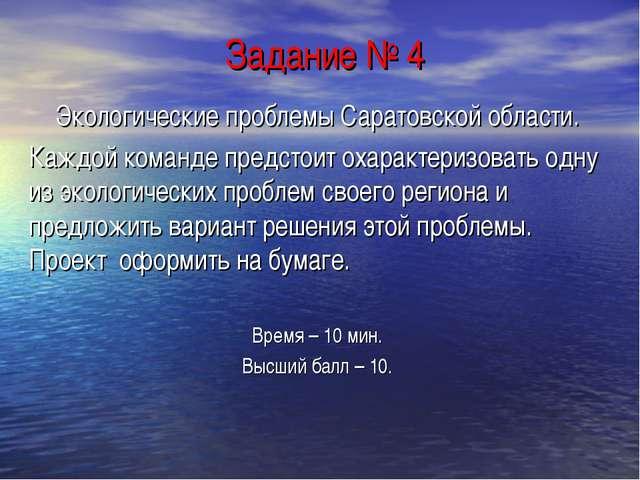 Задание № 4 Экологические проблемы Саратовской области. Каждой команде предст...