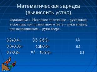 Математическая зарядка (вычислить устно) Упражнение 1. Исходное положение – р
