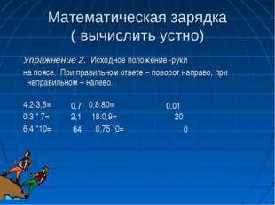 Математическая зарядка ( вычислить устно) Упражнение 2. Исходное положение -р