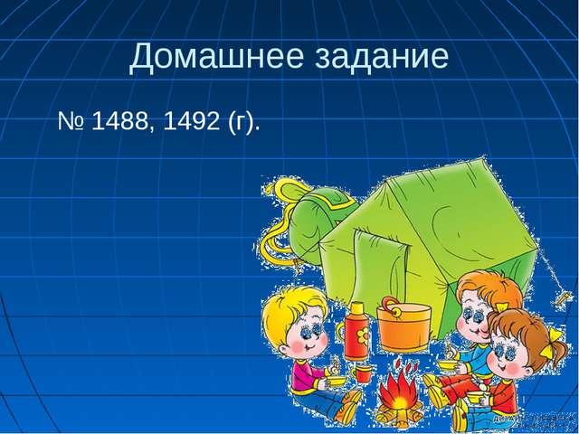 Домашнее задание № 1488, 1492 (г).