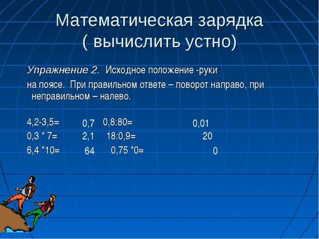 Математическая зарядка ( вычислить устно) Упражнение 2. Исходное положение -р...