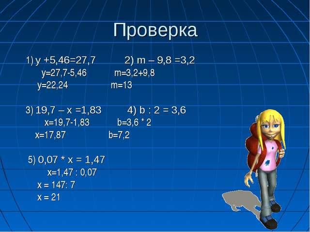 Проверка 1) у +5,46=27,7 2) m – 9,8 =3,2 у=27,7-5,46 m=3,2+9,8 у=22,24 m=13 3...