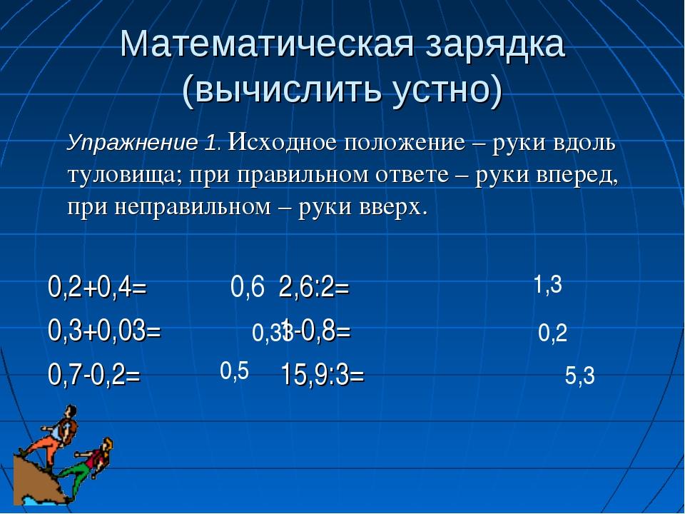 Математическая зарядка (вычислить устно) Упражнение 1. Исходное положение – р...