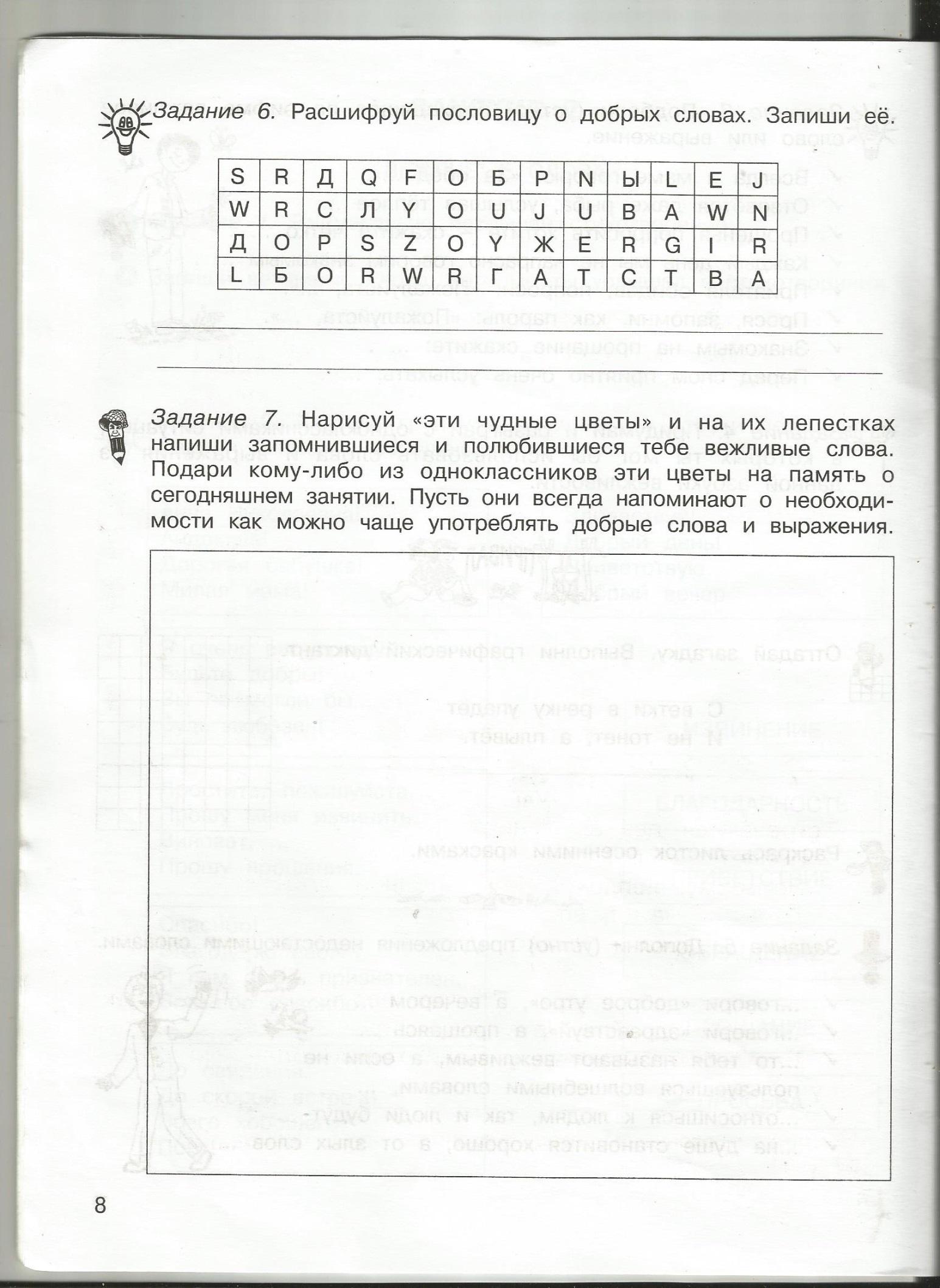 C:\Users\1\Documents\вкр Кулямсаровой А 46 гр\сборник упр\к сборнику\Scan0023 (4).jpg