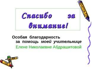 Спасибо за внимание! Особая благодарность за помощь моей учительнице Елене Ни