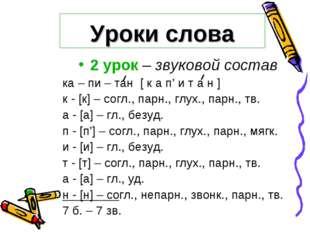 Уроки слова 2 урок – звуковой состав ка – пи – тан [ к а п' и т а н ] к - [к]