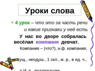 Уроки слова 4 урок – что это за часть речи и какие признаки у неё есть У нас