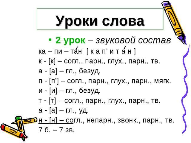 Уроки слова 2 урок – звуковой состав ка – пи – тан [ к а п' и т а н ] к - [к]...