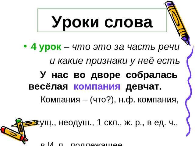 Уроки слова 4 урок – что это за часть речи и какие признаки у неё есть У нас...