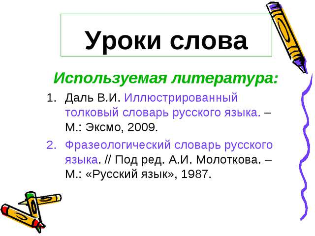 Уроки слова Используемая литература: Даль В.И. Иллюстрированный толковый слов...
