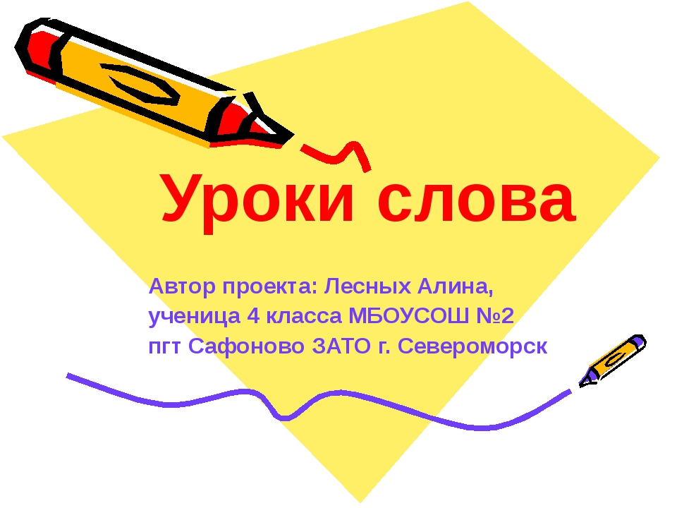 Уроки слова Автор проекта: Лесных Алина, ученица 4 класса МБОУСОШ №2 пгт Сафо...
