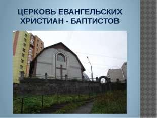 ЦЕРКОВЬ ЕВАНГЕЛЬСКИХ ХРИСТИАН - БАПТИСТОВ