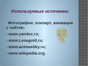 Используемые источники: Фотографии, клипарт, анимация с сайтов: - www.yandex.
