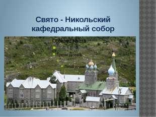 Свято - Никольский кафедральный собор