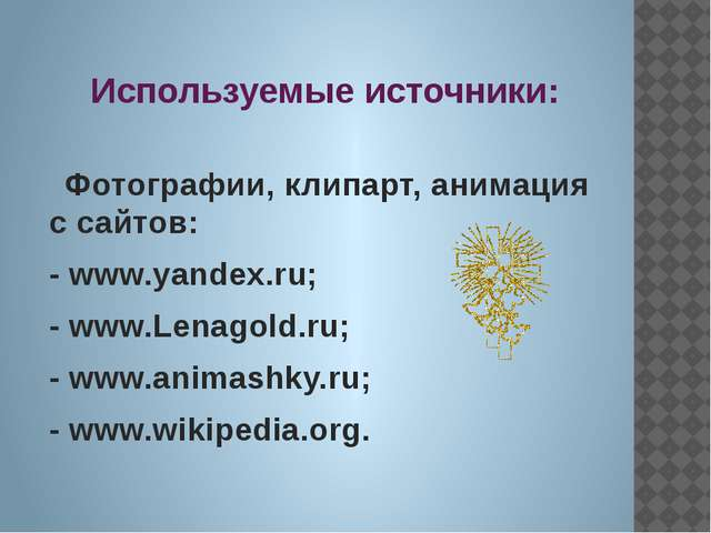 Используемые источники: Фотографии, клипарт, анимация с сайтов: - www.yandex....
