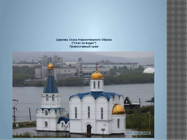 """Церковь Спаса Нерукотворного Образа (""""Спас на водах"""") Православный храм"""