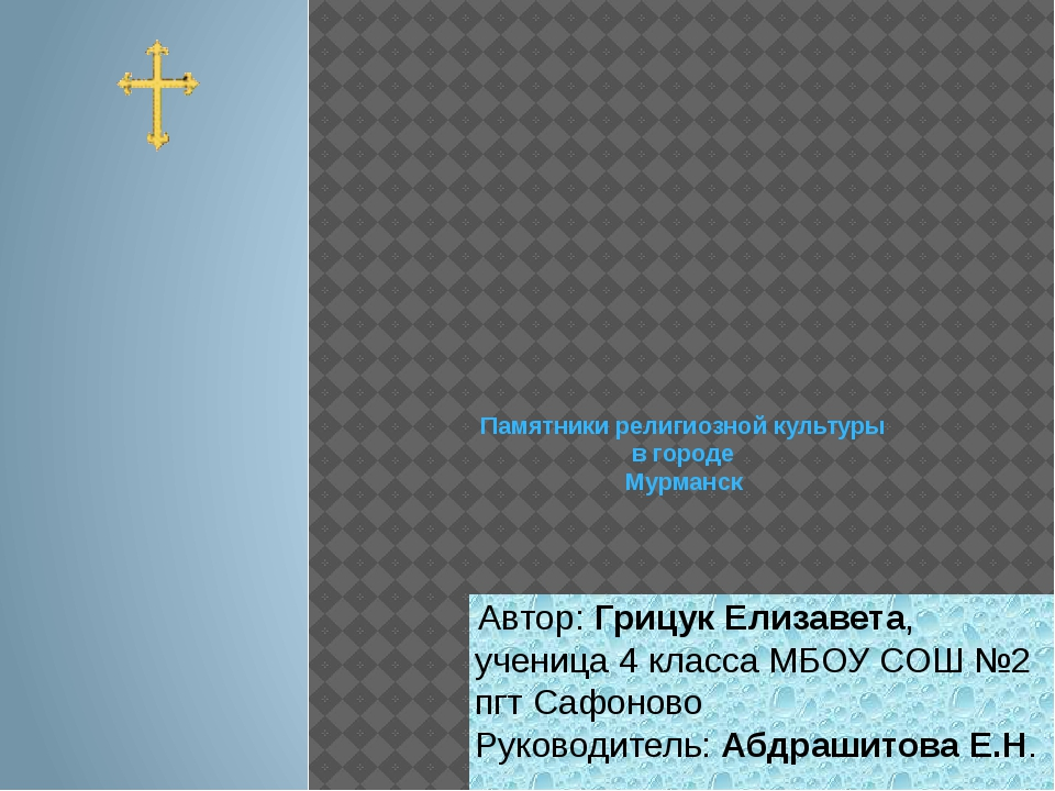 Памятники религиозной культуры в городе Мурманск Автор: Грицук Елизавета, уч...