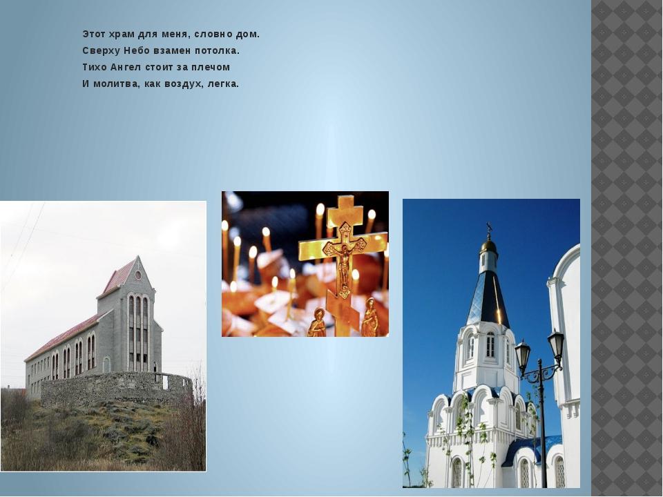 Этот храм для меня, словно дом. Сверху Небо взамен потолка. Тихо Ангел стоит...