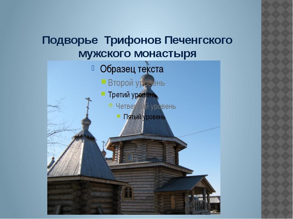 Подворье Трифонов Печенгского мужского монастыря