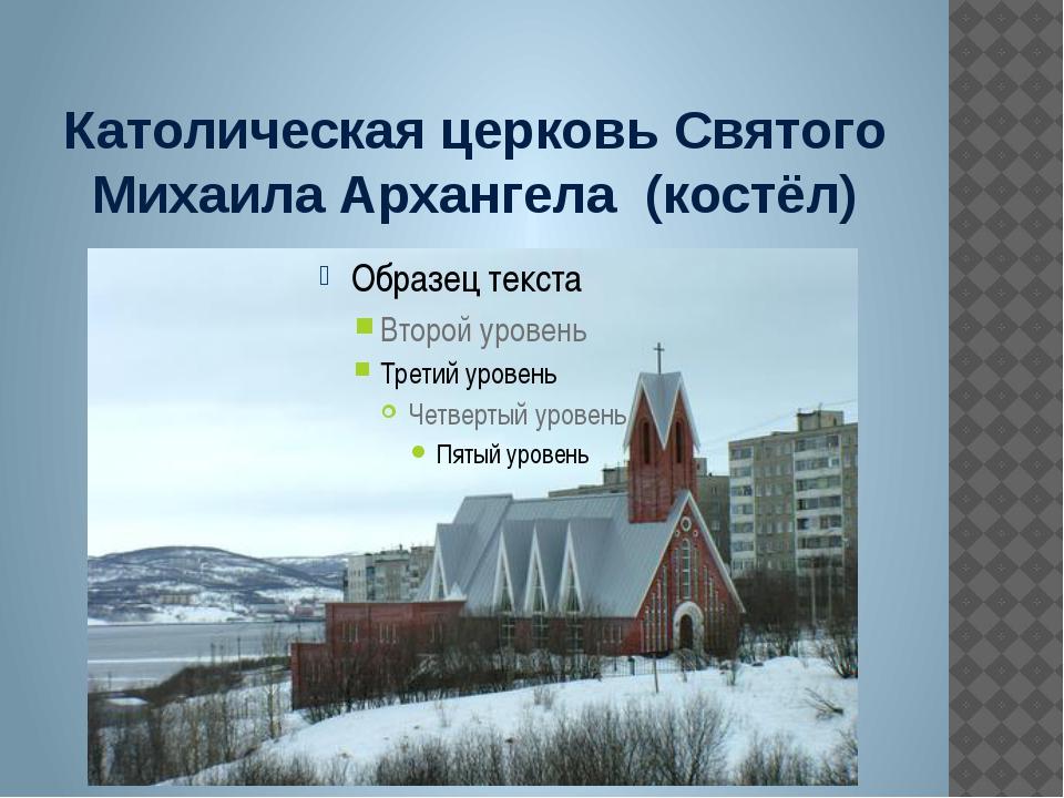 Католическая церковь Святого Михаила Архангела (костёл)
