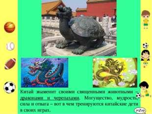 Китай знаменит своими священными животными – драконами и черепахами. Могущест