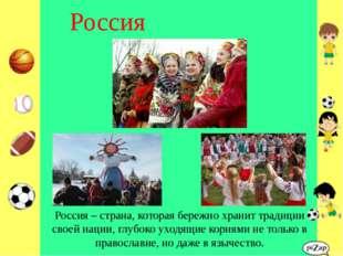 Россия Россия – страна, которая бережно хранит традиции своей нации, глубоко