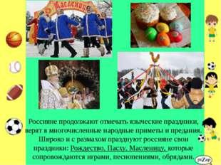 Россияне продолжают отмечать языческие праздники, верят в многочисленные наро