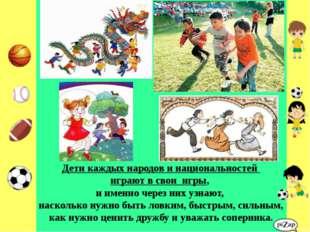 Дети каждых народов и национальностей играют в свои игры, и именно через них