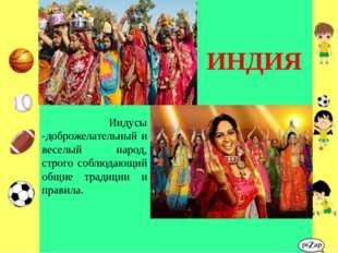 ИНДИЯ Индусы -доброжелательный и веселый народ, строго соблюдающий общие трад